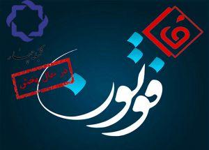 برنامه فوتون-شبکه چهار صدا و سیمای جمهوری اسلامی ایران: عکس شماره 3 / 6